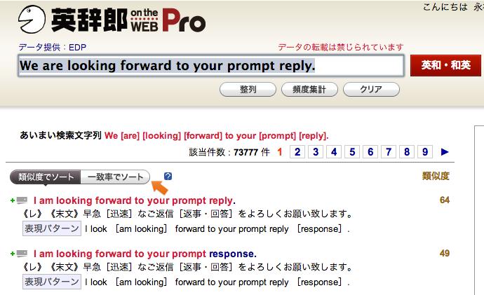 あいまい検索:ご利用ガイド:英辞郎 on the WEB Pro