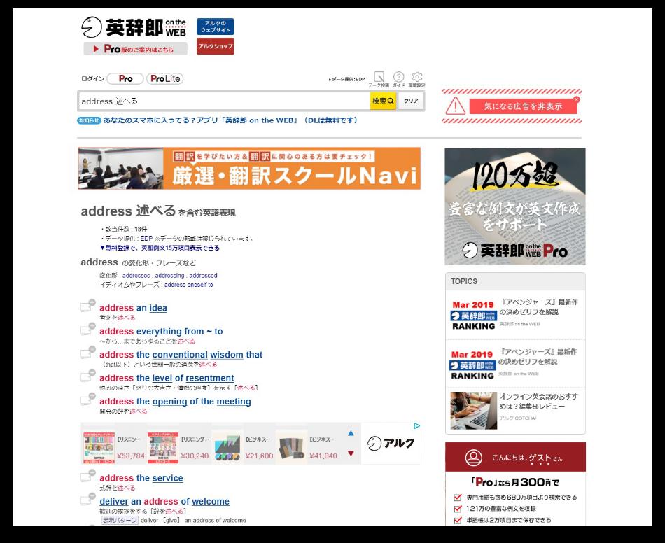 英 辞 郎 on the web 株式会社アルク
